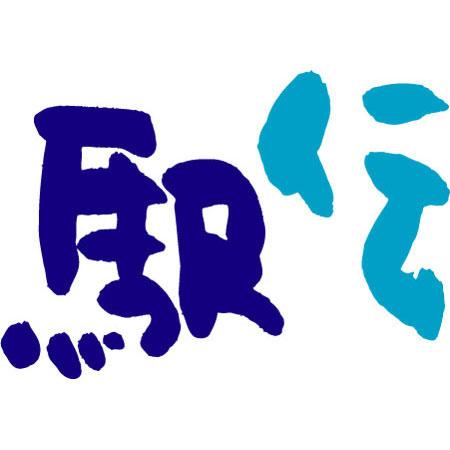 駅伝:【筆文字:Ai】 )|駅伝:【筆文字:Ai】 Freeart(フリーアート) 浮世絵&am