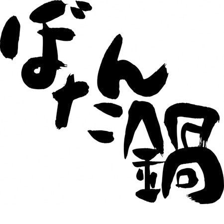 ぼたん鍋の画像 p1_29
