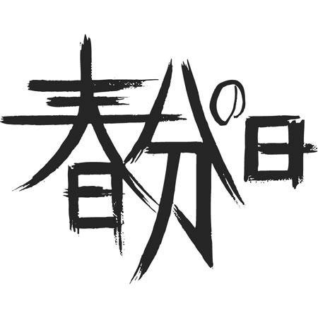 春分の日(筆文字 AI/EPS)  No. 02FF0291227 AI/EPS JPEG 春分