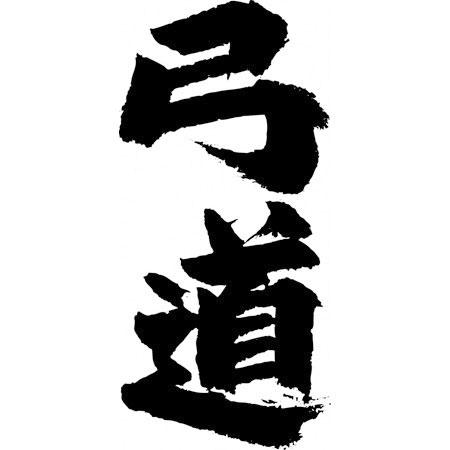 弓道の画像 p1_6